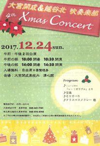 【吹奏楽部】クリスマスコンサート開催のお知らせ
