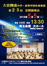 【吹奏楽部】第23回 定期演奏会のお知らせ