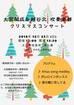 【中・高吹奏楽部】第5回クリスマスコンサートを行いました。