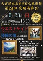 【中・高吹奏楽部】第24回 定期演奏会開催のお知らせ