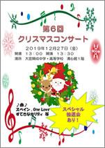 【高校吹奏楽部】クリスマスコンサート開催のお知らせ