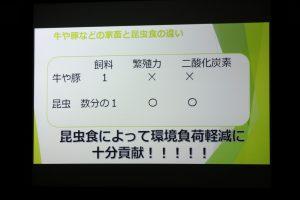 「日本」をテーマにSDGs ―中1・2模擬プレゼン―