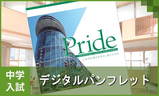 緑TOP2 中学 デジタルパンフレット