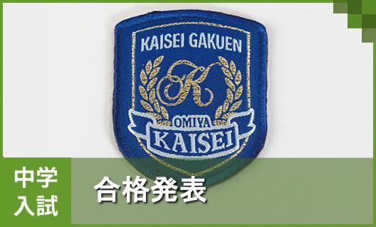 エンジ2 中学合格発表