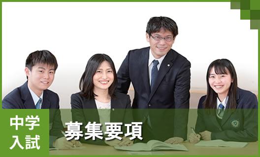 緑TOP3 中学 募集要項