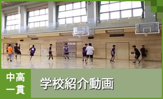 エンジ1 中学 学校紹介動画