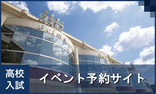 エンジ3 高校イベント予約サイト