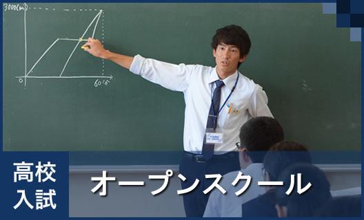 青TOP4 高校オープンスクール