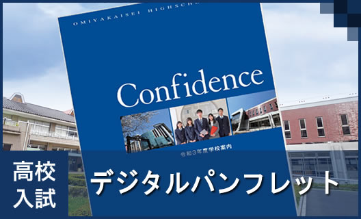 青TOP1 高校デジタルパンフレット