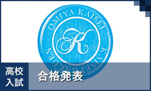 エンジ4 高校合格発表