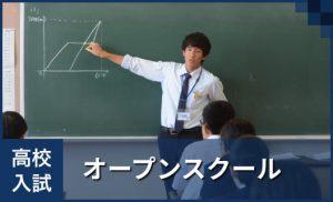 高校入試オープンスクール