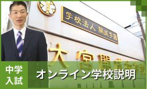 中学入試オンライン学校説明