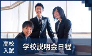 高校入試学校説明会日程