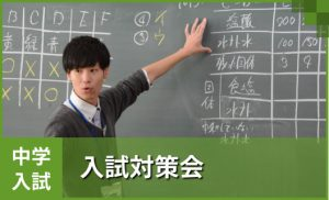 中学入試入試対策会