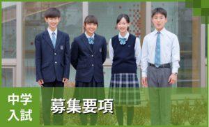 エンジ1 中学入試募集要項