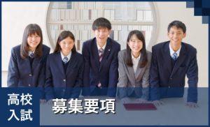 エンジ3 高校募集要項