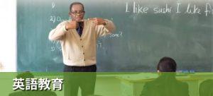 中高一貫英語教育