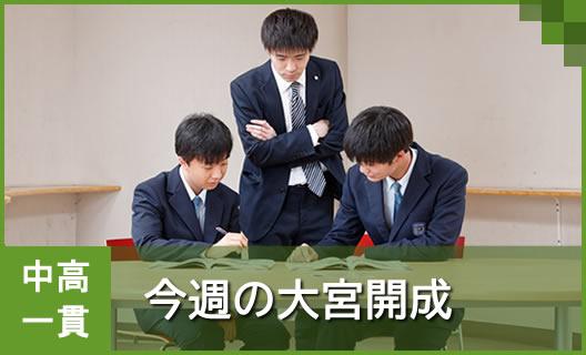 緑TOP3 中学今週の大宮開成