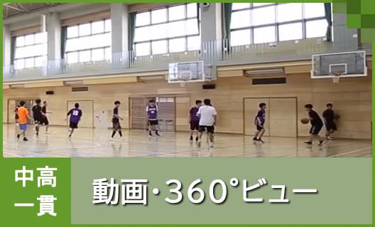 エンジ1 中学 学校動画・360°ビュー
