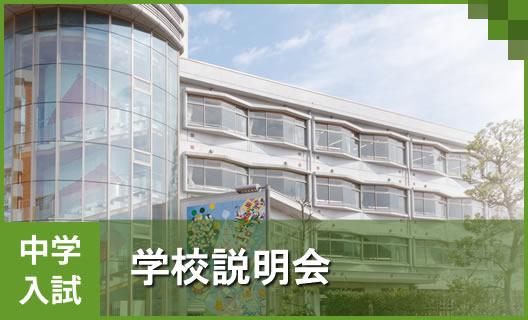緑TOP3 中学説明会