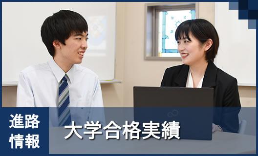 エンジ3 高校大学合格実績